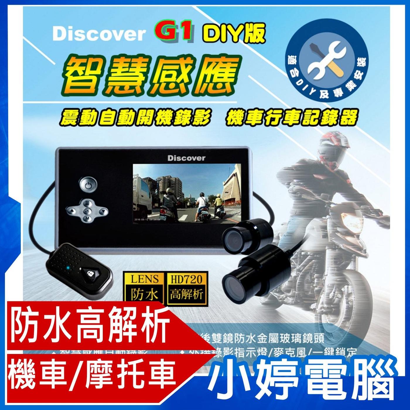 贈防水套 16G 全新 飛樂Discover G1智慧感應自動錄影雙鏡頭車行車紀錄器-DIY版【免運 24期零利率】