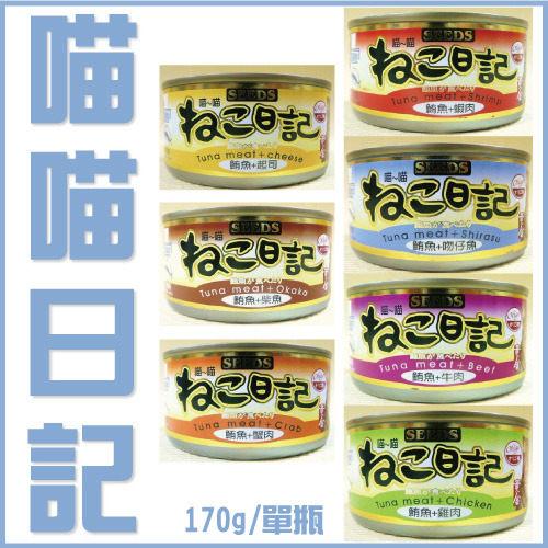 *WANG*【單罐入】喵喵日記貓罐(七種口味)170g