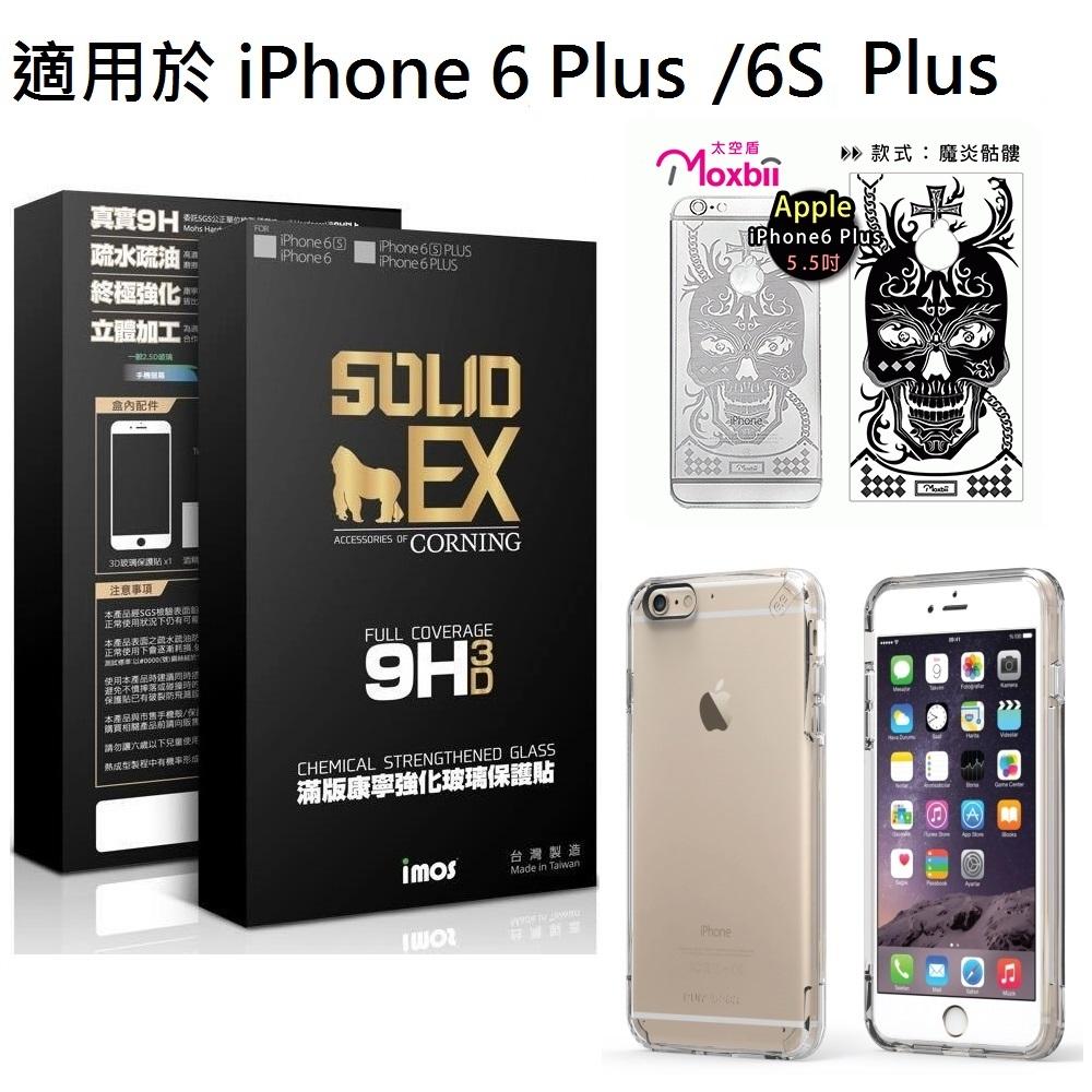 iPhone 6 Plus 6S Plus 5.5吋超值配件組合-螢幕保護貼保護殻光雕系列-魔炎骷髏背面保護貼非滿版