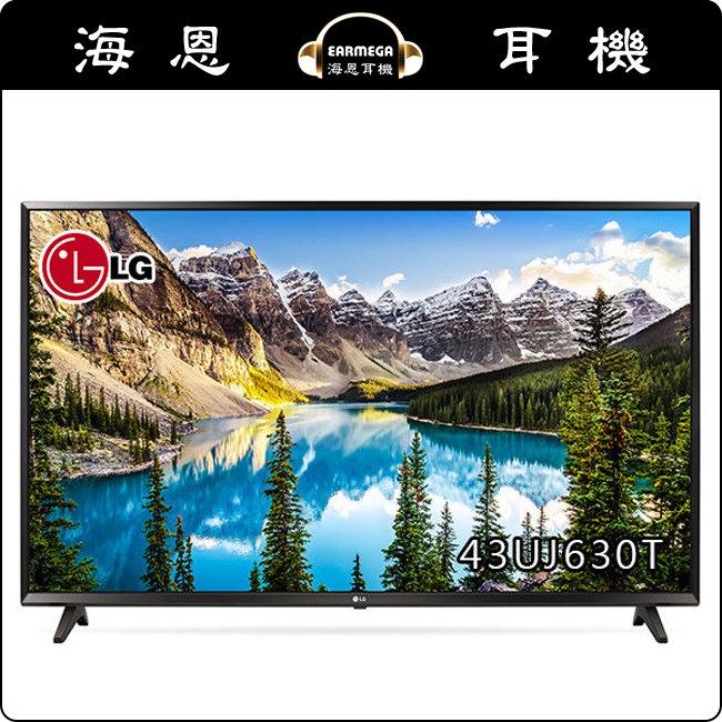 海恩耳機LG樂金43型UHD 4K電視43UJ630T