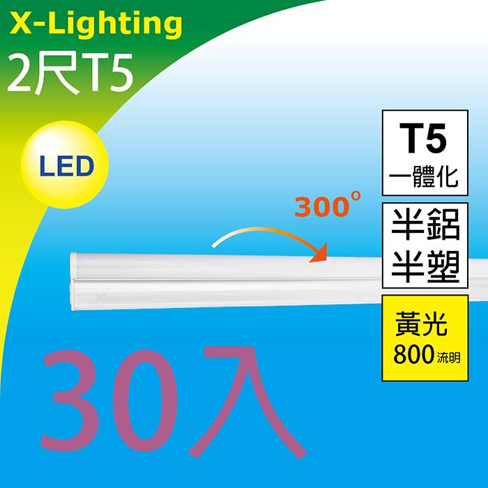(30入) LED T5 2尺 8W 工程版 (黃光) 霧面燈管 半周 串接 燈管 層板燈 (取代 T8) X-LIGHTING (10W 14W 20W) 1年保