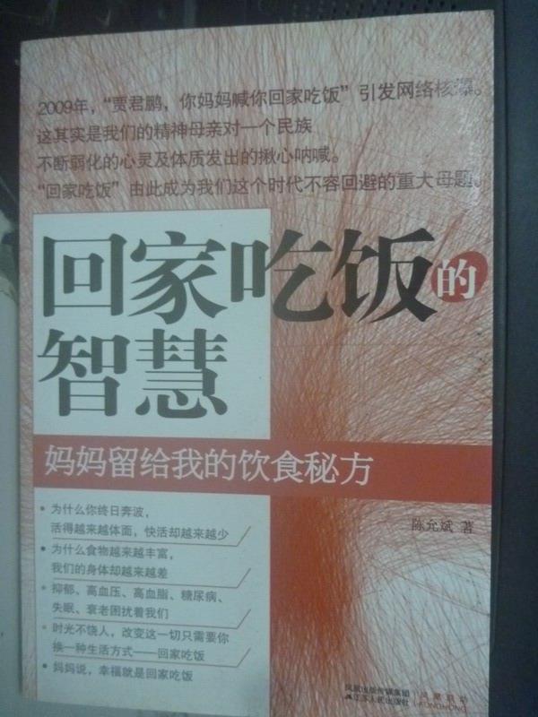 【書寶二手書T6/養生_YCU】回家吃飯的智慧_陳允斌_簡體書