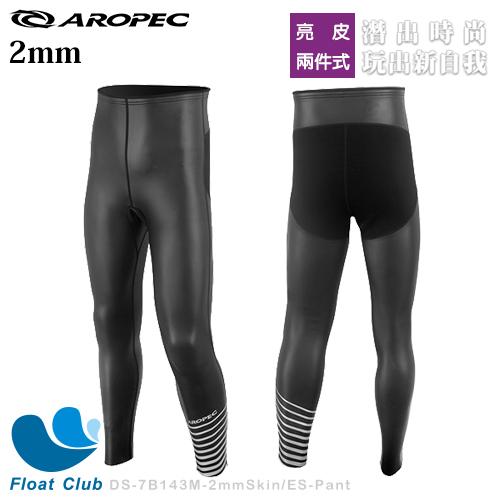 AROPEC 男款自由潛水2mm全超彈性防寒長褲