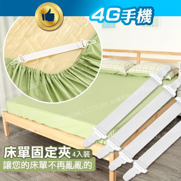 防滑床單固定扣固定夾 床罩扣固定器夾 防滑夾 棉被鬆緊帶 床單床罩床套 彈力帶【4G手機】