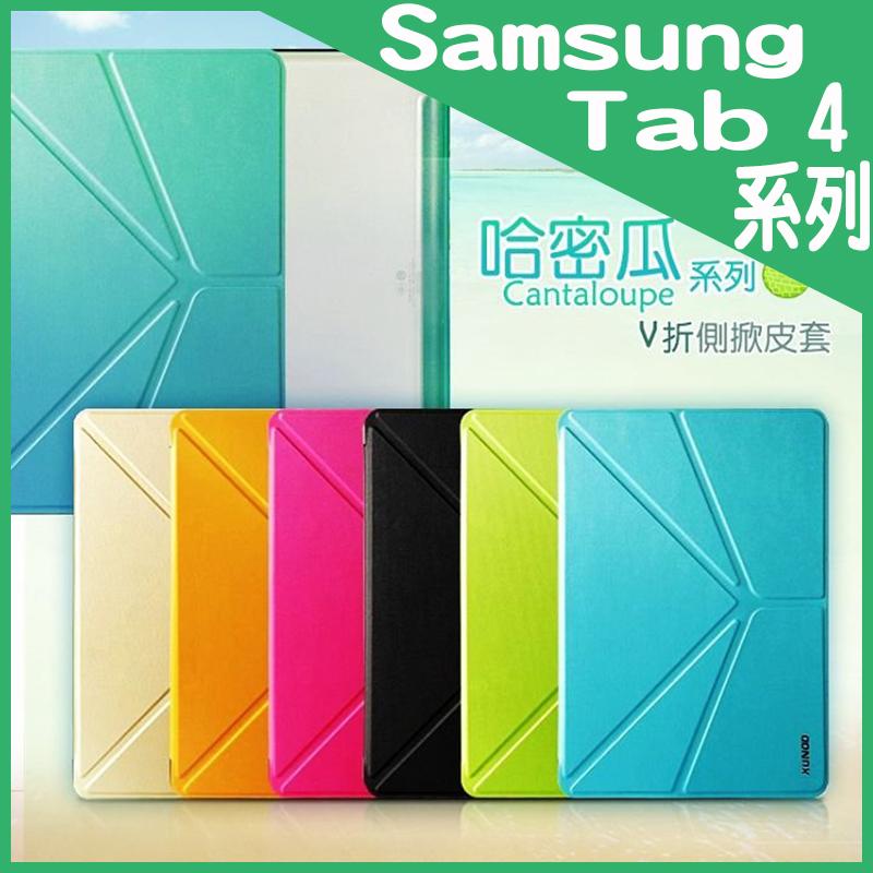 哈密瓜系列V折保護套側掀皮套Samsung GALAXY Tab4 7吋T235 T230 Tab4 8吋T330 Tab4 10.1吋T531 T530