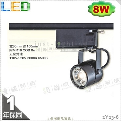 【LED軌道燈】LED 8W COB。黑款。大功率高亮度 造形款 商空首選※【燈峰照極my買燈】#2Y23-6