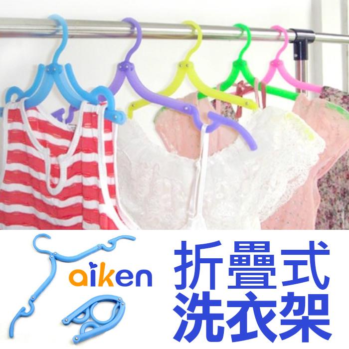 折疊衣架曬衣架晾衣架可折疊好收納居家用品不挑色J1711-005艾肯居家生活館