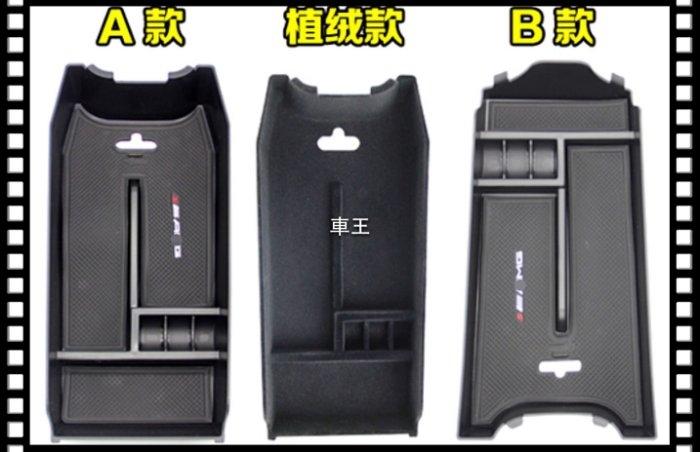 車王小舖BENZ賓士W212 E200 E220 E250 E300 E400 E63 AMG中央扶手置物盒零錢盒儲物盒