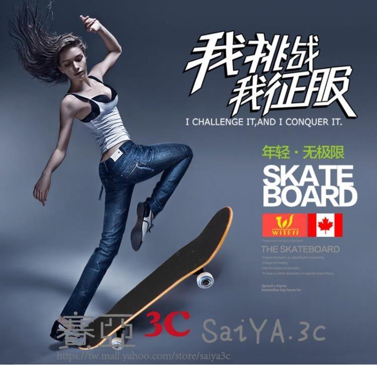 滑板四輪滑板雙翹板楓木滑板車