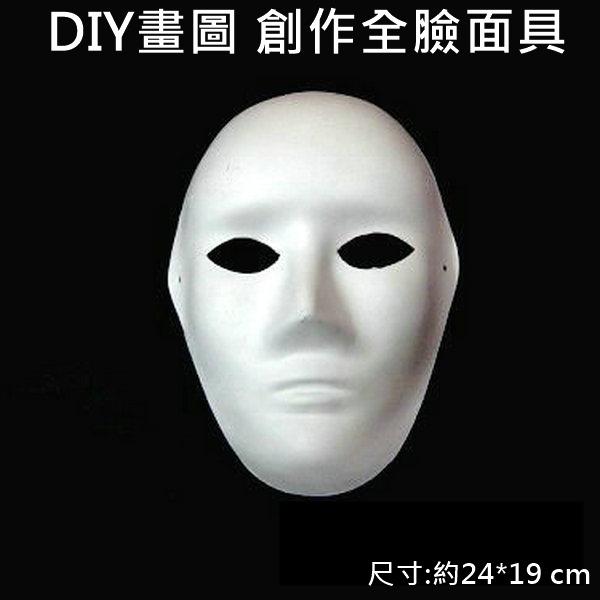 全臉面具單入紙面具畫臉面具彩繪面具空白面具DIY面具白臉譜歌劇魅影附鬆緊帶塔克