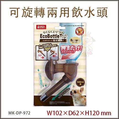 *King Wang*日本Marukan 貓狗愛喝水 可旋轉 兩用型 飲水頭【DP-972】