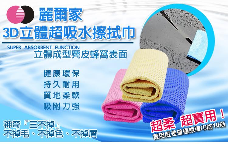 小號43*32桶裝麗爾家原廠授權專利科技鹿皮巾超細纖維布吸水布游泳寵物毛孩汽車美容