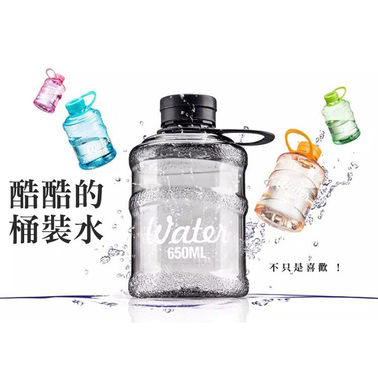 ※迷你桶裝水壺 650 ML/水瓶/環保水瓶/創意瓶/簡約設計/運動水壺/果汁瓶/隨身瓶