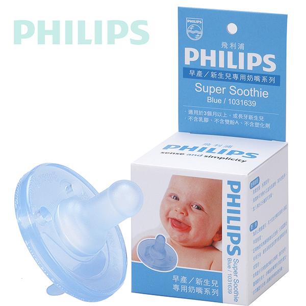 【PHILIPS】美國香草奶嘴 早產/新生兒專用奶嘴 - 5號(粉藍色)