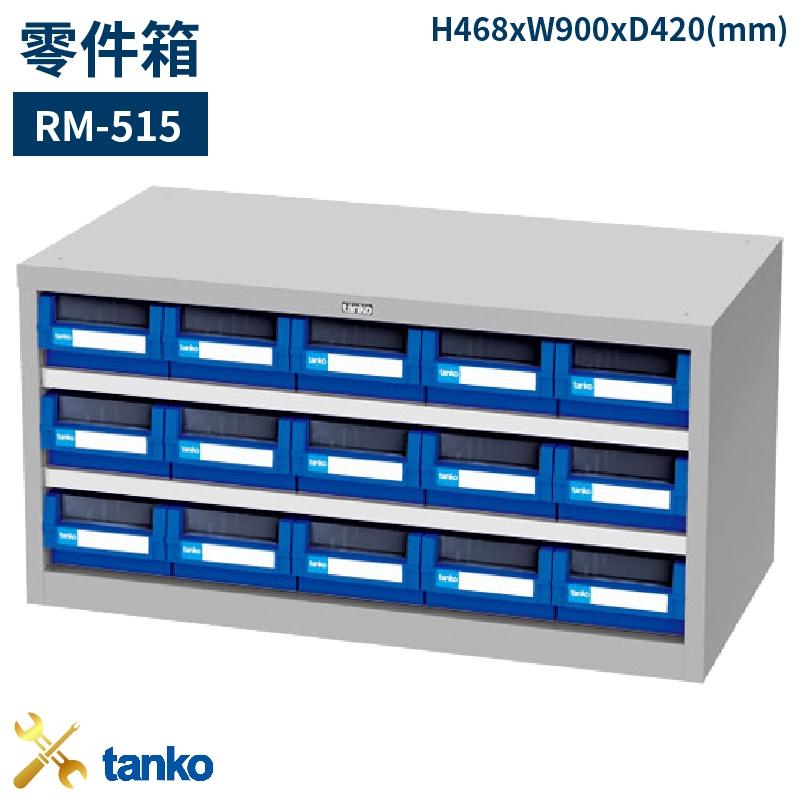 RM-515 零件箱 新式抽屜設計 零件盒 工具箱 工具櫃 零件櫃 收納櫃 分類抽屜 零件抽屜