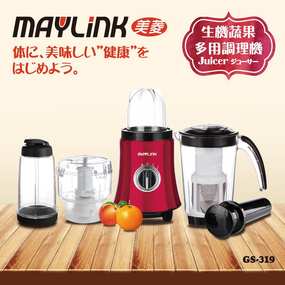 MAYLINK美菱多用生機蔬果調理果汁機榨汁機研磨機攪拌機碎肉機調理機GS-319