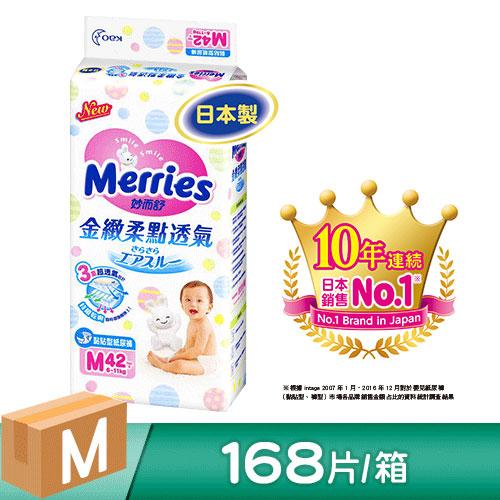 妙而舒金緻柔點透氣嬰兒紙尿褲M箱購42片X4包花王旗艦館