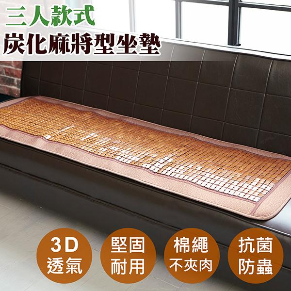 新進化棉繩碳化3D壓邊孟宗竹麻將坐墊 涼墊/沙發墊/椅墊/辦公座墊(48x150cm) 三人座