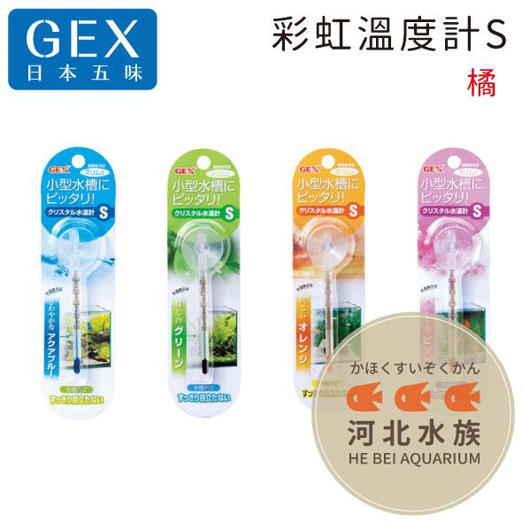 [ 河北水族 ]  日本 GEX 五味 【 彩虹溫度計 (橘) S】QB-110