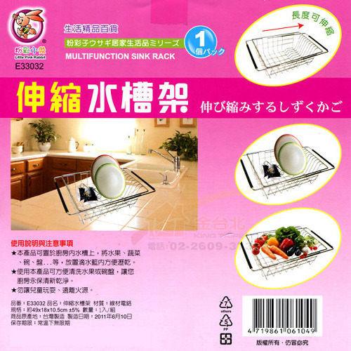 不鏽鋼伸縮水槽架瀝水架濾水網可伸縮濾水架水槽檯面兩用台灣製E33032百貨通