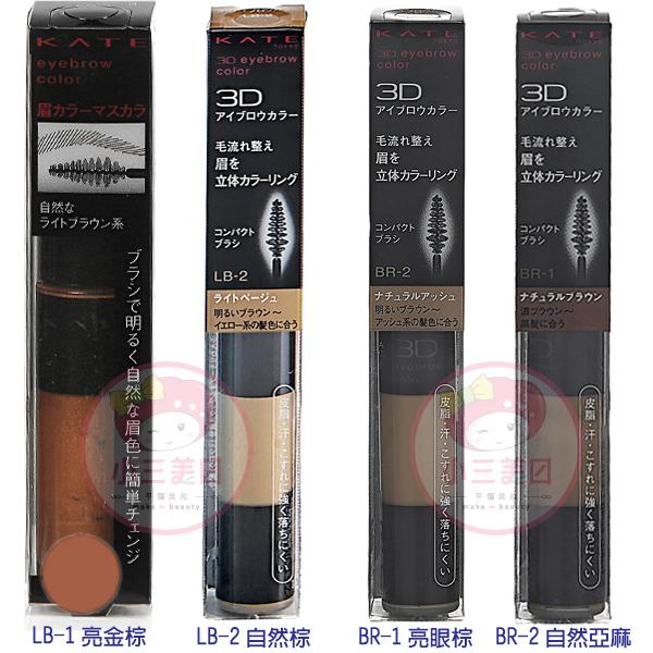 KANEBO KATE魔幻彩眉膏時尚眉彩膏6.3g四色可選小三美日