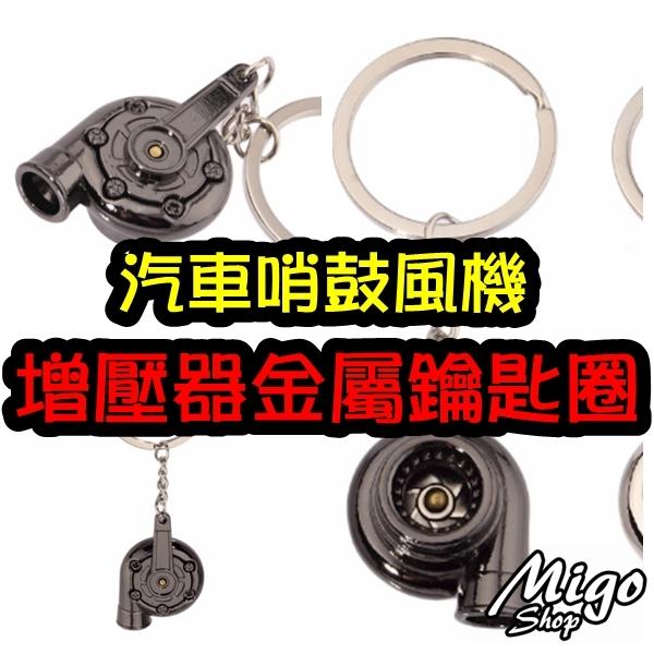 汽車哨鼓風機增壓器金屬鑰匙圈汽車口哨鼓風機增壓器金屬鑰匙扣鑰匙小掛件活動精緻小禮品
