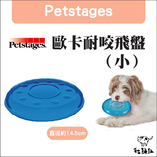 :貓點點寵舖:Petstages〔158,歐卡耐咬飛盤(小)〕220元