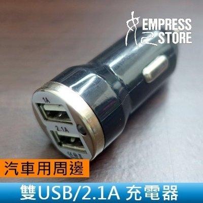 【妃航】汽車/點煙孔 雙 USB 1A 2.1A 車用/車充 充電器 手機/平板/GPS/數位相機