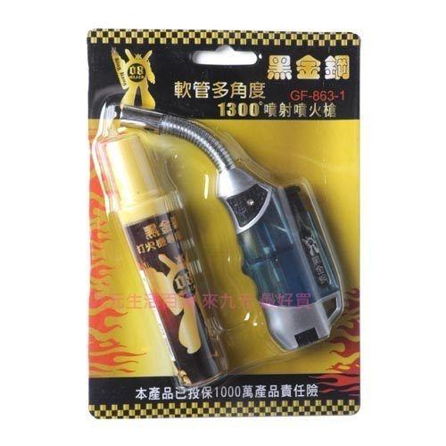 【九元生活百貨】黑金鋼 軟管多角度噴射噴火槍 1300℃ 點火槍 噴槍