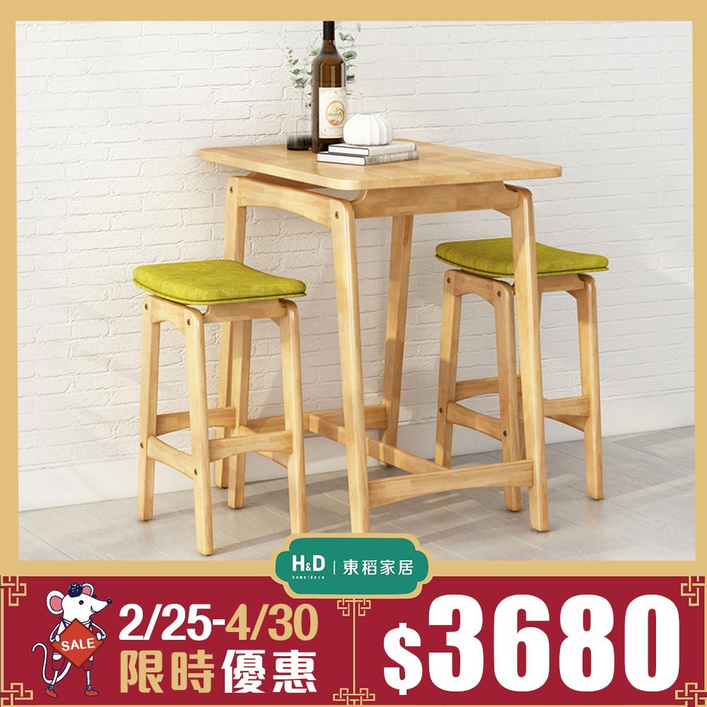 限時優惠•簡約質感吧台桌椅組(一桌二椅)/4色/H&D東稻家居
