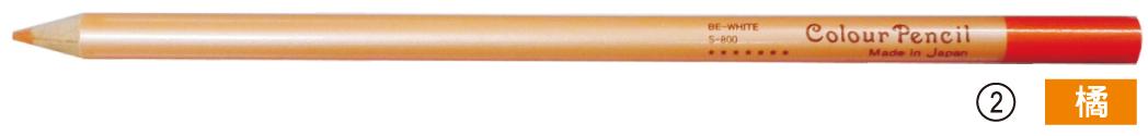 《☆享亮商城☆》S-800 橘色 #2珍珠桿色鉛筆 BE-WHITE