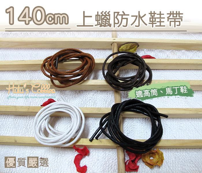 糊塗鞋匠 優質鞋材 G114 台灣製造 140cm上蠟圓鞋帶 高筒 馬丁 7孔以上