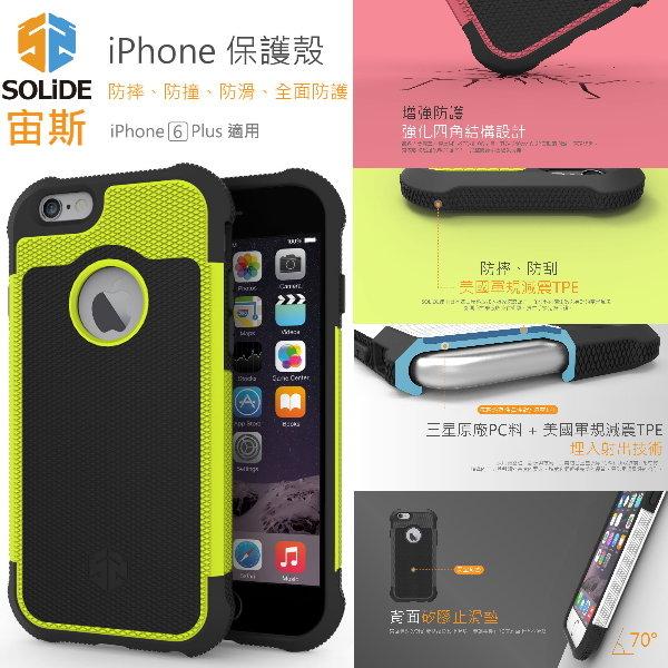 SOLiDE BubblePro ZEUS 宙斯 iPhone 6 Plus / 6s Plus 5.5吋 超越犀牛四角蛇 減震科技 美軍規 TUV 跌落測試