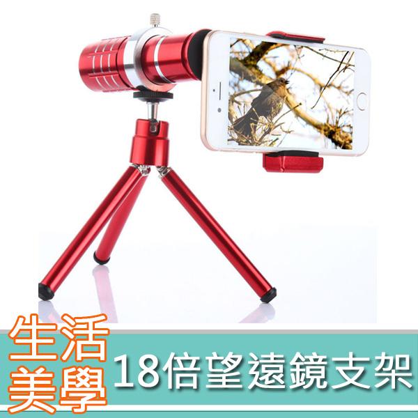 18倍數望遠鏡手機遠鏡頭望遠鏡頭手機鏡頭通用鏡頭長鏡頭遠鏡頭手機用