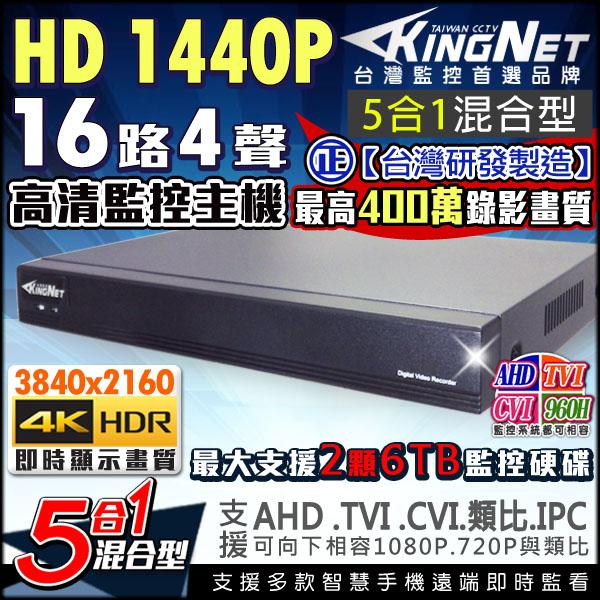 監視器攝影機 KINGNET AHD 1440P 16路主機DVR 16路4聲 400萬 1080P 支援AHD/TVI/CVI/960H