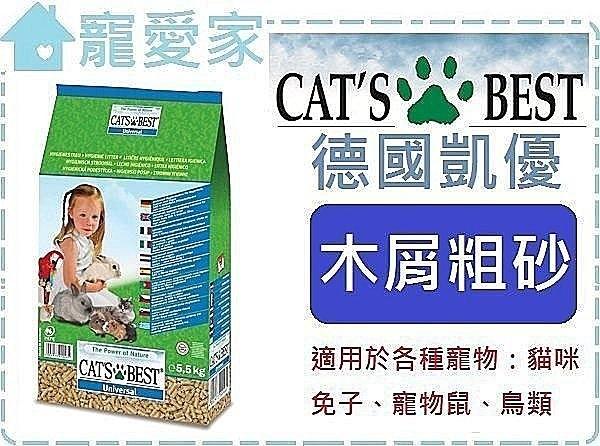 寵愛家CAT SBEST凱優木屑砂藍標-20L.