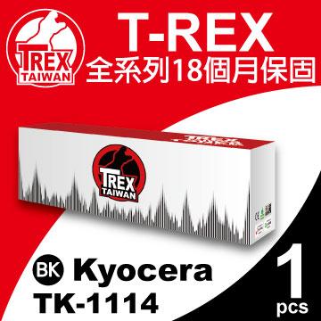 T-REX霸王龍Kyocera TK-1114黑色相容碳粉匣