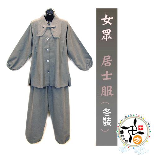 女居士服冬裝L十方佛教文物