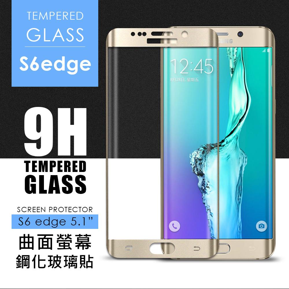 Samsung S6 Edge帶色邊鋼化玻璃貼A-SAM-S11滿版9H螢幕保護貼抗刮5.1吋