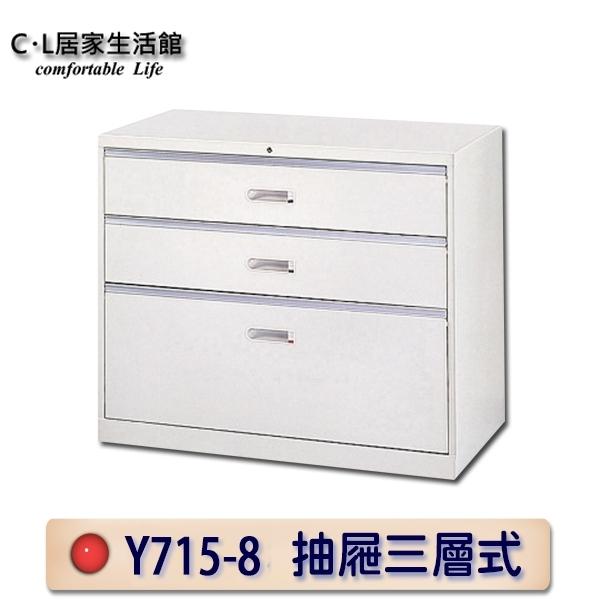C L居家生活館Y715-8 OD-3A一般抽屜三層式公文櫃資料櫃文件櫃置物櫃理想櫃