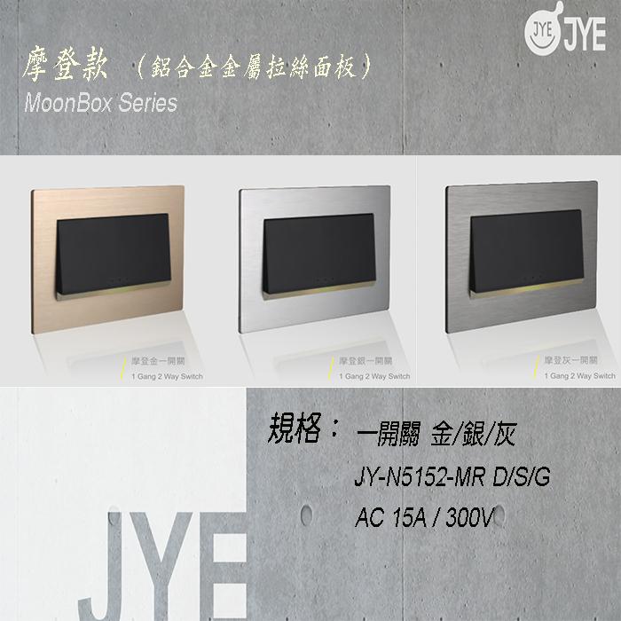 中ㄧ 月光系列 摩登款開關切面板- ㄧ開關 銀/灰/金 JY-N5152-MR 裝潢DIY