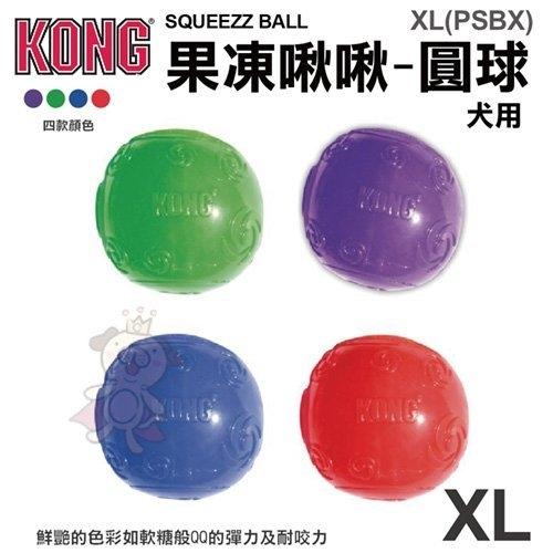 『寵喵樂旗艦店』美國KONG《Squeezz Ball果凍啾啾圓球-隨機出色》XL號(PSBX)