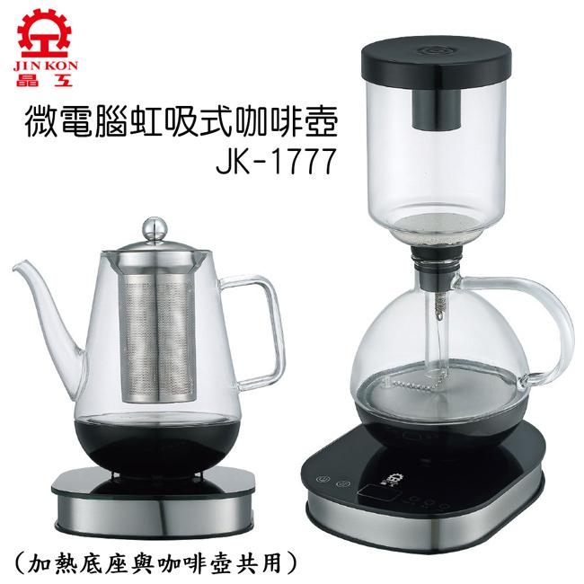 晶工微電腦虹吸式咖啡壺附濾網花茶壺JK-1777
