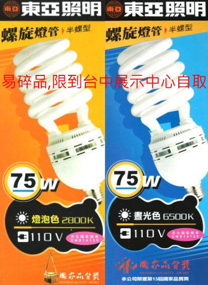 【燈王】110V 台灣製 東亞 E40 75W 螺旋省電燈泡 (可取代400W水銀燈泡)(易碎品需自取) ☆ E40-75W