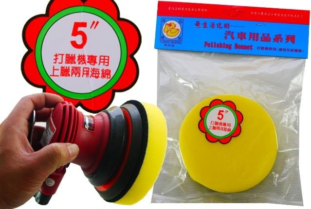台灣製 5吋 中細 打蠟機專用 上蠟兩用綿 拋光綿 打蠟機海綿 氣動專用 魔鬼氈 上蠟海綿 氣動海綿