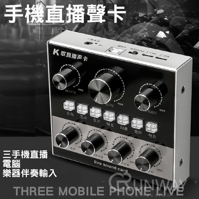 手機直播聲卡音效卡聲卡直播K歌聲效卡主播神器變聲特效聲音熱場神器聲卡