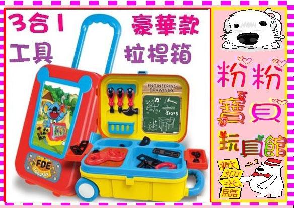 粉粉寶貝玩具*2016最新款~3合1豪華工具組兒童拉桿式行李箱~收納箱~超實用的家家酒玩具