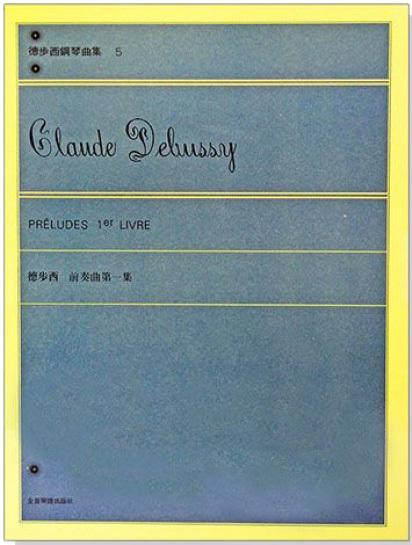 【小麥老師樂器館】德步西 鋼琴曲集5 前奏曲 第一集【E59】