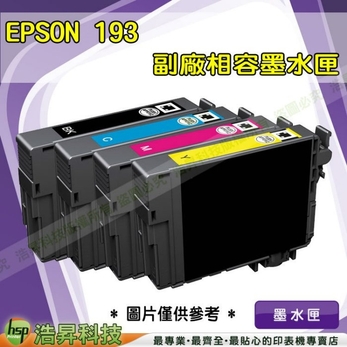 EPSON T93/193 紅 相容墨水匣 顏色任選 WF-2631/2651 IVPE84