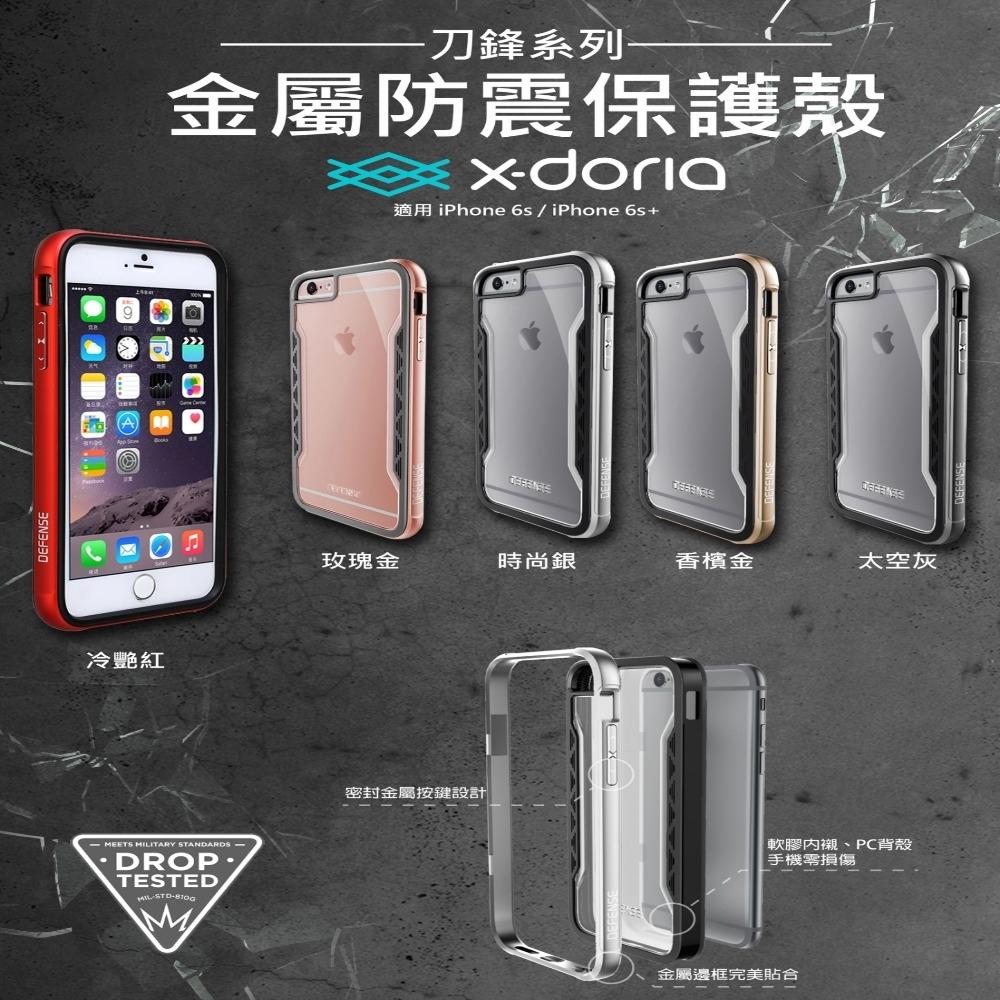 快速出貨X-Doria刀鋒系列鋁合金防摔框背蓋手機殼IPHONE 6 6S